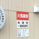 Esplorando la Kyoto Distillery, un'esclusiva assoluta in Italia